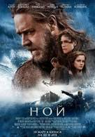 Noah - Bulgarian Movie Poster (xs thumbnail)