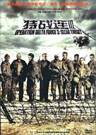 Operation Delta Force 3: Clear Target - Chinese DVD cover (xs thumbnail)