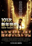 New Year's Eve - Taiwanese Movie Poster (xs thumbnail)