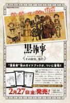 """Kuroshitsuji"" - Japanese Video release movie poster (xs thumbnail)"