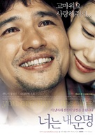 You Are My Sunshine - South Korean poster (xs thumbnail)