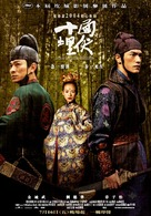 Shi mian mai fu - Taiwanese Advance movie poster (xs thumbnail)