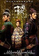 Shi mian mai fu - Taiwanese Advance poster (xs thumbnail)