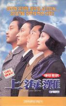 San seung hoi taan - South Korean VHS cover (xs thumbnail)