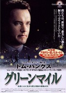 The Green Mile - Japanese VHS movie cover (xs thumbnail)