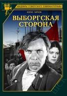 Vyborgskaya storona - Russian DVD movie cover (xs thumbnail)