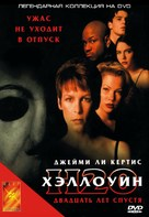 Halloween H20: 20 Years Later - Russian DVD movie cover (xs thumbnail)