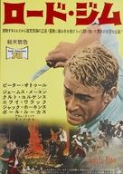Lord Jim - Japanese Movie Poster (xs thumbnail)