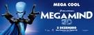 Megamind - Portuguese Movie Poster (xs thumbnail)