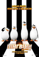 Penguins of Madagascar - Ukrainian Movie Poster (xs thumbnail)