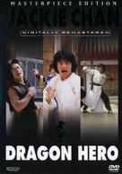 Dragon Fist - German Movie Cover (xs thumbnail)