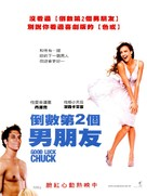 Good Luck Chuck - Taiwanese Movie Poster (xs thumbnail)