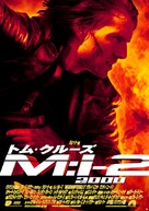 Mission: Impossible II - Japanese Movie Poster (xs thumbnail)