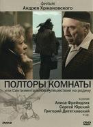 Poltory komnaty ili sentimentalnoe puteshestvie na rodinu - Russian Movie Cover (xs thumbnail)