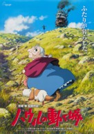 Hauru no ugoku shiro - Japanese Movie Poster (xs thumbnail)