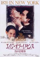 The Age of Innocence - Japanese Movie Poster (xs thumbnail)