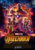 Avengers: Infinity War - Ukrainian Movie Poster (xs thumbnail)