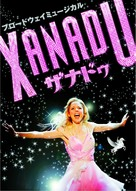 Xanadu - Japanese Movie Cover (xs thumbnail)