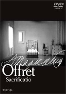 Offret - Japanese DVD movie cover (xs thumbnail)