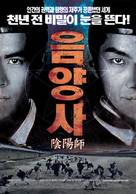 Onmyoji - South Korean Movie Poster (xs thumbnail)