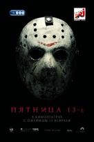 Friday the 13th - Russian Movie Poster (xs thumbnail)