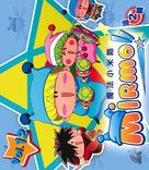 """""""Mirmo zibang!"""" - Hong Kong Movie Cover (xs thumbnail)"""