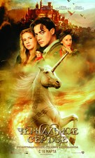 Inkheart - Russian Movie Poster (xs thumbnail)