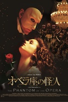 The Phantom Of The Opera - Japanese DVD cover (xs thumbnail)