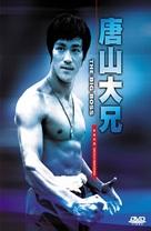 Tang shan da xiong - Hong Kong Movie Cover (xs thumbnail)