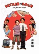 Far til fire - på japansk - Movie Poster (xs thumbnail)