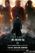 Star Trek: Into Darkness - Hong Kong Movie Poster (xs thumbnail)