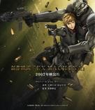Ekusu makina - Japanese Movie Poster (xs thumbnail)