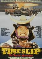 Sengoku jieitai - German Movie Poster (xs thumbnail)