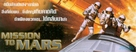 Mission To Mars - Thai Movie Poster (xs thumbnail)
