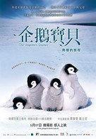 March Of The Penguins - Chinese poster (xs thumbnail)
