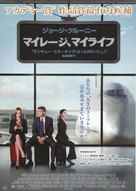 Up in the Air - Japanese Movie Poster (xs thumbnail)