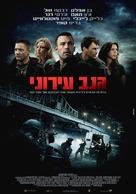 The Town - Israeli Movie Poster (xs thumbnail)
