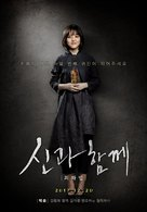 Along with the Gods - South Korean Movie Poster (xs thumbnail)