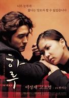 Haru - South Korean Movie Poster (xs thumbnail)