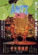 Antz - Japanese Movie Poster (xs thumbnail)
