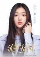 """Meteor Garden"" - Chinese Movie Poster (xs thumbnail)"
