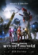 Power Rangers - Thai Movie Poster (xs thumbnail)