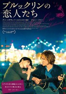 Song One - Japanese Movie Poster (xs thumbnail)