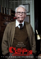 Suspiria - Ukrainian Movie Poster (xs thumbnail)