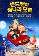 Das Sandmännchen - Abenteuer im Traumland - South Korean Movie Poster (xs thumbnail)