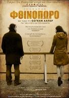 Sonbahar - Greek Movie Poster (xs thumbnail)