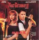 Fast Getaway II - Hong Kong poster (xs thumbnail)