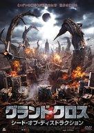 The Terror Beneath - Japanese Movie Cover (xs thumbnail)
