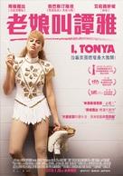 I, Tonya - Taiwanese Movie Poster (xs thumbnail)