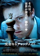 Pawn Sacrifice - Japanese Movie Poster (xs thumbnail)